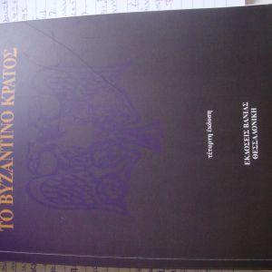 Ιωάννης Καραγιαννόπουλος. Το Βυζαντινό κράτος