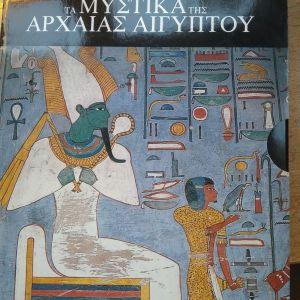 Εκπαιδευτικά DVD Τα μυστικά της αρχαίας Αιγύπτου DVD