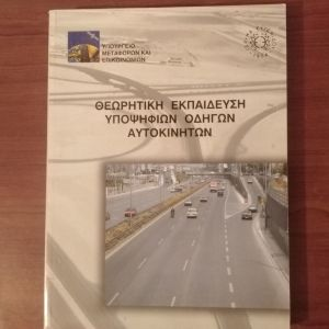 Βιβλίο Θεωρητική Εκπαίδευση Υποψηφιων Οδηγων Αυτοκίνητων