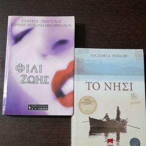 2 Βιβλία