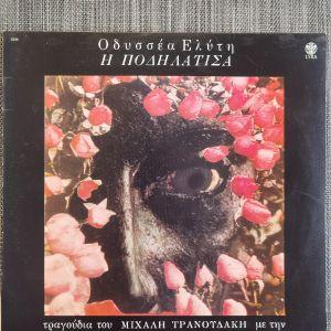 Οδυσσέα Ελύτη - Η ποδηλάτισα (Vinyl)