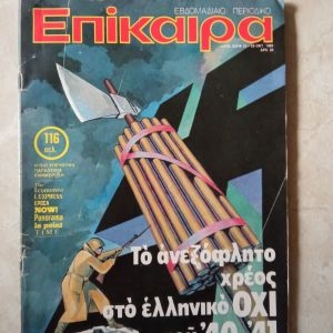 ΕΠΙΚΑΙΡΑ   Τευχος 638