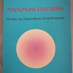 Απόκρυφη Επιστήμη - Σύνοψη της Υπερευαίσθητης Κοσμοθεώρησης