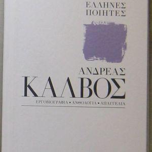 ΑΝΔΡΕΑΣ ΚΑΛΒΟΣ – Έλληνες ποιητές (βιβλίο + CD)