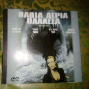 DVD ΒΑΘΙΑ ΑΓΡΙΑ ΘΑΛΑΣΣΑ