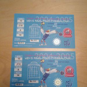 Διαφορά εισιτηρια