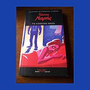 Αγγελιες Το Κοκκινο Βαζο Γιαννης Μαρης βιβλιο νουαρ αστυνομικο μυθιστορημα εφημεριδα Το Βημα 2011