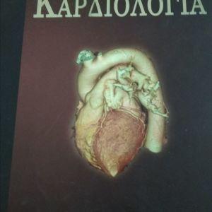 Ιατρικά βιβλία 16