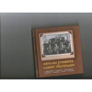 ΜΕΓΑΛΟΙ ΣΥΝΘΕΤΕΣ ΤΟΥ ΛΑΙΚΟΥ ΤΡΑΓΟΥΔΙΟΥ -7 CD