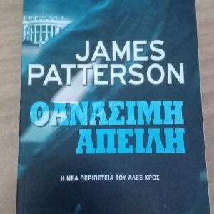 βιβλίο James Patterson θανάσιμη Απειλή