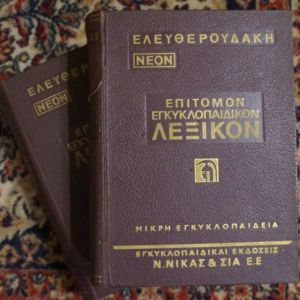 Επίτομον Εγκυκλοπαιδικόν Λεξικόν Ελευθερουδάκη (1972)
