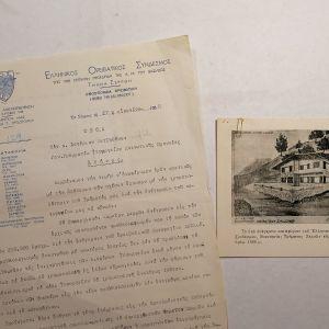 ΣΕΡΡΕΣ - ΕΛΛΗΝΙΚΟΣ ΟΡΕΙΒΑΤΙΚΟΣ ΣΥΝΔΕΣΜΟΣ Αναζήτηση χρηματοδότησης για την ανέγερση καταφυγίου στις Σέρρες (1958)