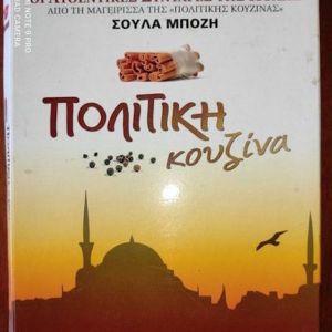 Πολιτικη Κουζινα.Σουλα Μποζη 4dvd