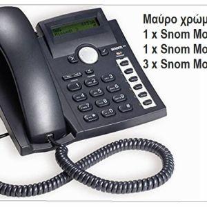 Τηλεφωνικες συσκευές VoIP Snom 300 320 360
