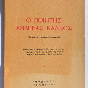 Ο Ποιητής Ανδρέας Κάλβος, Αγγ. Γ. Βογασάρη 1957.