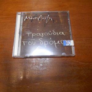 CD  ΜΑΝΟΣ  ΛΟΙΖΟΣ - ΤΑ ΤΡΑΓΟΥΔΙΑ ΤΟΥ ΔΡΟΜΟΥ