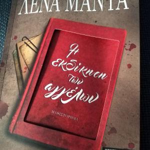 Λένα Μαντά η εκδίκηση των αγγέλων πρώτη έκδοση