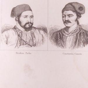 Κανάρης και Ιμπραήμ πασάς Χαλκογραφία 1821 επανάσταση