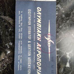 Παλιό Εισιτήριο