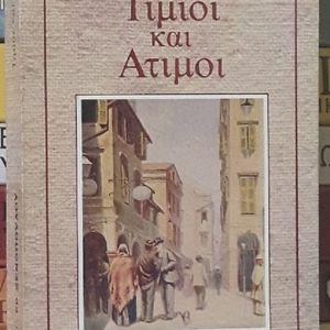 3λογία του Γρηγόρη Ξενόπουλου: Τίμιοι & άτιμοι - Πλούσιοι και φτωχοί - Τυχεροί και άτυχοι / Εκδόσεις: Αδελφοί Βλάσση 1995