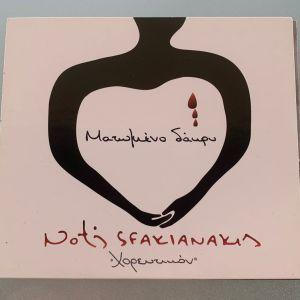 Νότις Σφακιανάκης - Ερωτικόν cd album