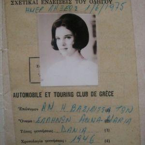 Βασίλισσα Άννα-Μαρία ( Δίπλωμα Οδήγησης )