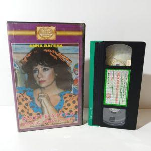 ΕΛΛΗΝΙΚΕΣ ΤΑΙΝΙΕΣ ΣΕ ΒΙΝΤΕΟΚΑΣΕΤΑ VHS (19)