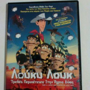 Λούκυ λούκ Τρελές περιπέτειες στην Άγρια Δύση  dvd*