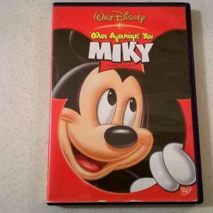 DVD ( 1 ) Όλοι αγαπάμε τον ΜΙΚΥ