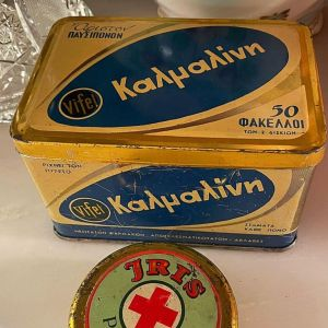 Κουτιά Φαρμακείου Αντίκες