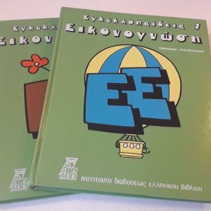Εγκυκλοπαίδεια Εικονογνώση  ( 8 τόμοι )