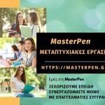 ΜΕΤΑΠΤΥΧΙΑΚΕΣ ΕΡΓΑΣΙΕΣ - MASTERPEN