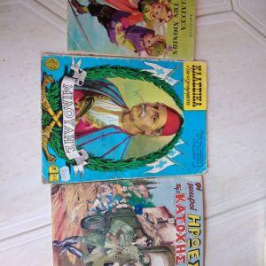 Κόμιξ διάφορα 80s
