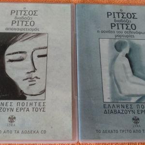 Cd Έλληνες ποιητές διαβάζουν τα έργα τους ( 17 cd )