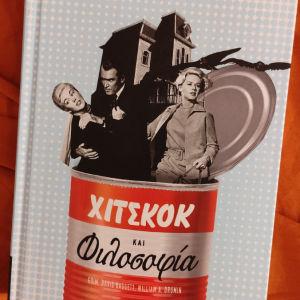 Χίτσκοκ και Φιλοσοφία