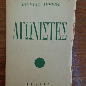 ΑΒΕΡΩΦ ΜΙΚΕΤΑΣ  Αγωνιστές   Ίκαρος 1946, Αθήνα  16ο, σ. 96   Αξάκριστο, αρχικά εξώφυλλα (φθορά στο πάνω).