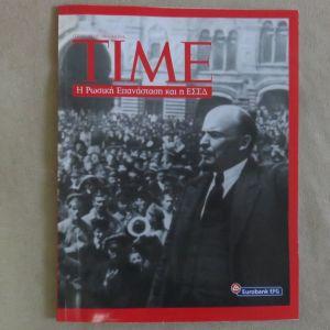 TIME - Η Ρωσικη Επανασταση και η ΕΣΣΔ