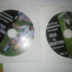 DVD ΝΤΙΕΓΚΟ ΜΑΡΑΝΤΟΝΑ ΝΟ 1 Η ΖΩΗ ΤΟΥ-ΝΟ 2 ΣΥΓΚΡΙΣΗ ΜΕ ΠΕΛΕ 2 DVD