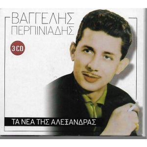 3 CD / ΒΑΓΓΕΛΗΣ ΠΕΡΠΙΝΙΑΔΗΣ