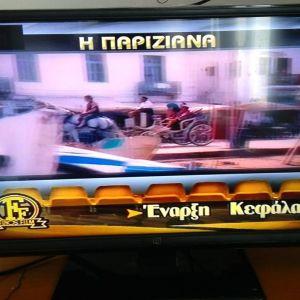 TV F&U