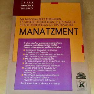 Μάνατζμεντ Management - Montana Patrick J. & Charnov Bruce H.