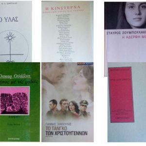 11 Ελληνικά Λογοτεχνικά βιβλία (ΔΙΗΓΗΜΑΤΑ, ΠΟΙΗΜΑΤΑ, ΜΥΘΙΣΤΟΡΗΜΑΤΑ, ΠΑΡΑΜΥΘΙΑ)