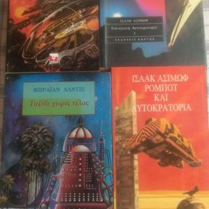 Πακέτο βιβλίων επιστημονικής φαντασίας