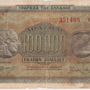 Χαρτονομίσματα Ελληνικά της περιόδου της κατοχής 1940 - 44.