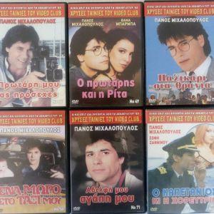 6 ταινίες DVD Πάνος Μιχαλόπουλος δίδονται όλες μαζί