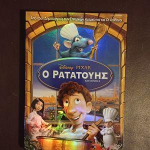 DVD Ο ΡΑΤΑΤΟΥΗΣ ΑΥΘΕΝΤΙΚΟ