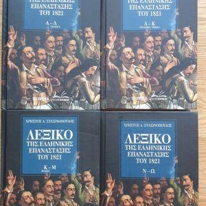 Λεξικό της Ελληνικής Επανάστασης του 1821 (4 ΤΟΜΟΙ) ΧΡΗΣΤΟΣ Α. ΣΤΑΣΙΝΟΠΟΥΛΟΣ