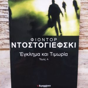 """Βιβλιο """"ΦΙΟΝΤΟΡ ΝΤΟΣΤΟΓΙΕΦΣΚΙ. Εγκλημα και Τιμωρια."""" Τομος Α"""