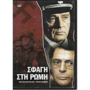DVD / ΣΦΑΓΗ ΣΤΗ ΡΩΜΗ  / ORIGINAL DVD