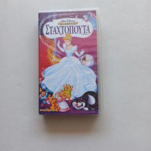 VHS Σταχτοπούτα Βιντεοκασέτα της Disney